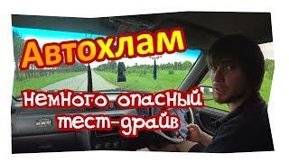 Автохлам. Хонда CR-V. Тест-драйв по русским дорогам