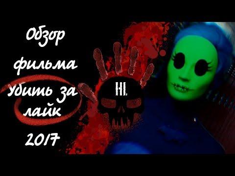 Обзор на фильм ужасов Убить за лайк 2017, стоит ли смотреть?