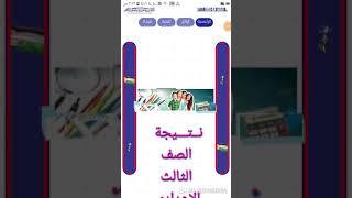 اعرف نتيجة الشهادة الاعدادية بمحافظة القاهرة 2019