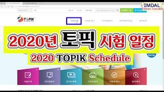 2020 TOPIK Schedule : changed …