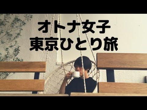 【ひとり旅】オトナ女子東京ひとり旅/カプセルホテル/コンビニ飯/低予算