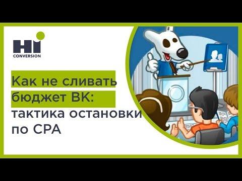 Как не сливать бюджет рекламы ВКонтакте с помощью тактики остановки по CPA   HiConversion