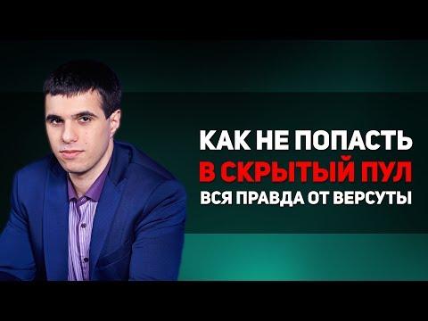 видео: Как Не Попасть в скрытый Пул  - Вся правда от versuta
