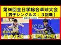 卓球 全日学2019 田中佑汰(愛工大) VS 伊佐治桐人(大正大) 男子シングルス3回戦