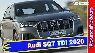 Авто обзор - Кроссовер Audi SQ7 TDI получил рублевый ценник