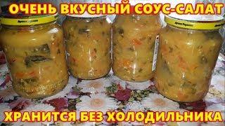 Очень Вкусный Салат из Желтых Помидоров на Зиму Желтое Лечо