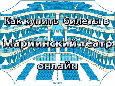 Как купить билеты в Мариинский театр онлайн