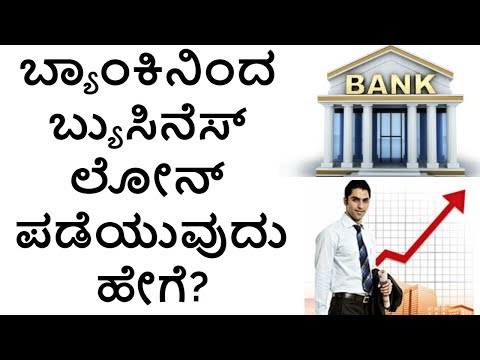 how-to-get-business-loan-from-bank-|-business-loan-interest-rate-tax-benefits-|-ep-72