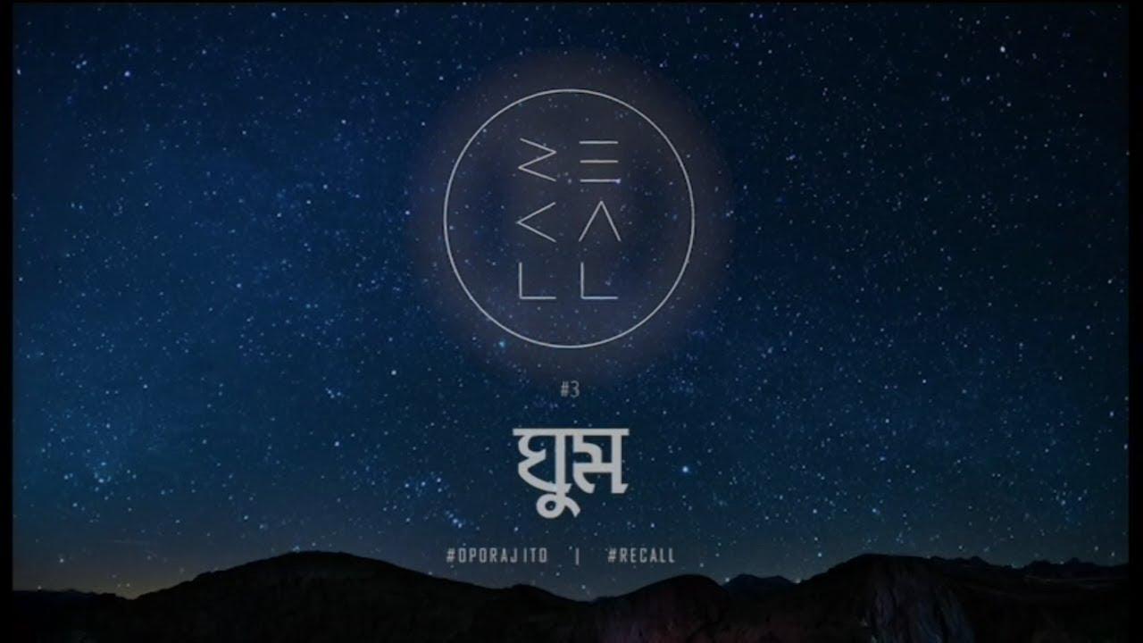 Download Recall - Ghum (Album: Oporajito   Official Lyrics Video)