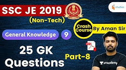 4:00 PM - SSC JE 2019 (Non-Tech)   GK by Aman Sir   25 GK Questions   Part-8