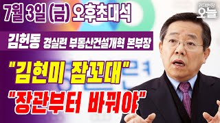 [오후 초대석] 청와대 참모진 12명, 다주택 언제 처분하나…국민 '눈총'