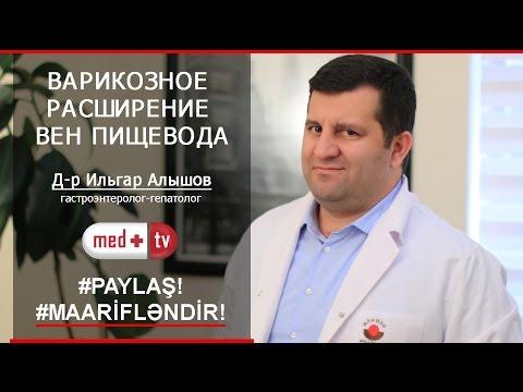 Варикозное расширение вен пищевода - Д-р Ильгар Алышов гастроэнтеролог-гепатолог-эндоскопист