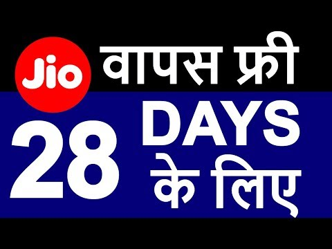 Reliance JIO FREE Again For 28 Days | Free JIO Vouchers For Multi Recharge Users | Jio JDDD OFFER