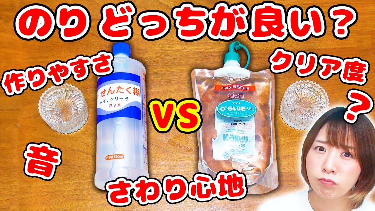 【実験】洗濯のりVS液体のり!スライム作りにおすすめなのはどっち!?比較検証してみた!!【slime】