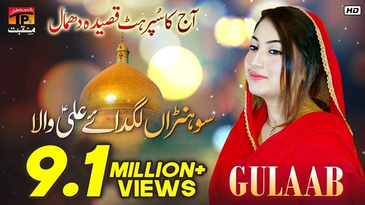 Sohna Lajpal Hussain ringtone