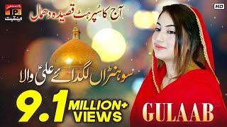 Gulaab | Sohna Lagdae Ali Wala | 13 Rajab New Manqabat Mera Murshid Ali Maula 2019