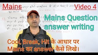 Mains Question answer writing.....