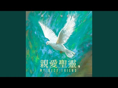 親愛聖靈, My Best Friend (feat. Vanessa SiEn) (Chinese)