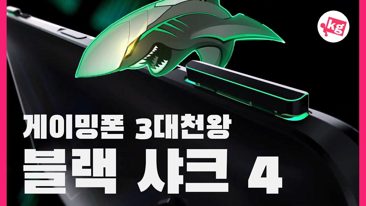 게이밍폰 3대천왕! 블랙 샤크 4 개봉기 [4K]