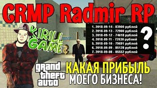 CRMP Radmir RolePlay - КАКАЯ ПРИБЫЛЬ МОЕГО БИЗНЕСА ЗА ВСЕ ВРЕМЯ | ЖЁСТКО ЛОХАНУЛСЯ?!#11