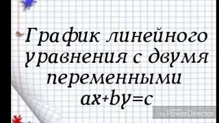 График линейного уравнения с двумя переменными ax+by=c