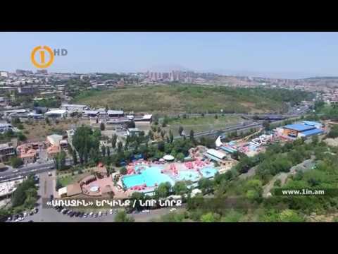 Нор-Норк. Самая высокая точка и самый зеленый район  Еревана