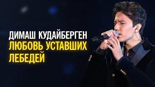 Димаш Кудайберген - Любовь уставших лебедей