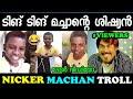 ഇനി നിക്കർ കഴുകാൻ പഠിക്കാം! 😂 Troll Video | Nicker Machan | Sankaran Vlogs | Troll Malayalam