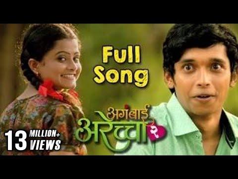एक पोरगी | Ek Porgi | Full Video Song | Aga Bai Arechyaa 2 | Sonali Kulkarni, Kedar Shinde