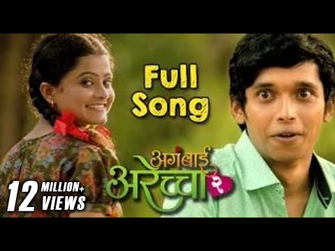 एक पोरगी | Ek Porgi | Full Video Song | Aga Bai Arechyaa 2 | Sonali Kulkarni, Kedar Shinde