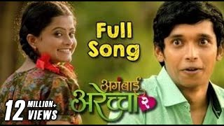 Ek Porgi  Full Video Song  Aga Bai Arechyaa 2  Sonali Kulkarni, Kedar Shinde