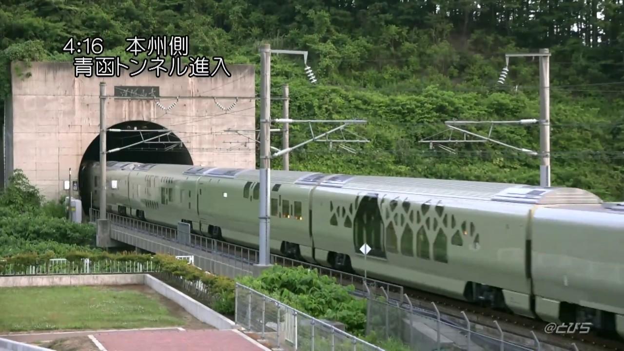 E001系 四季島 青函トンネル進入...
