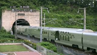 E001系 四季島 青函トンネル進入 2017.6.27 四季島 検索動画 25