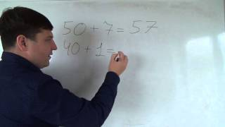 Математика 2 класс 4 октября Сумма десятков и единиц