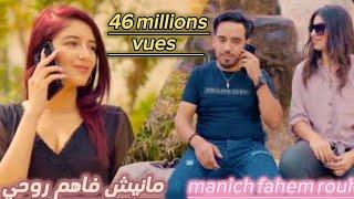 Cheb Hamidou - Manich Fahem Rouhi ( Clip Officiel 2020 )