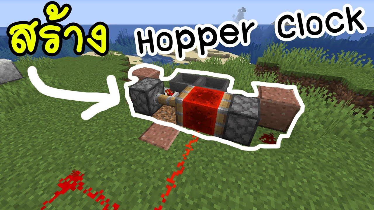 สอนทำวงจร Hopper Clock (วงจร loop แบบประหยัดเนื้อที่)