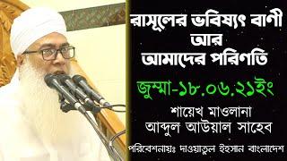 বর্তমানে মানুষের কোন নিরাপত্তা নাই।।মাওলানা আব্দুল আউয়াল সাহেব।।Mawlana Abdul Awal Saheb।। Waz 2021