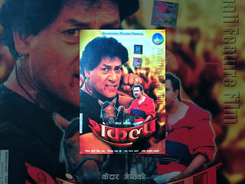 SANKALPA || शंकल्प || Nepali Super Hit Movie