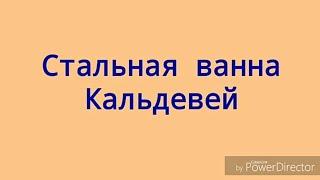 Стальная ванна Кальдевей. Для тех кто сомневается в выборе.(, 2018-08-13T17:08:37.000Z)