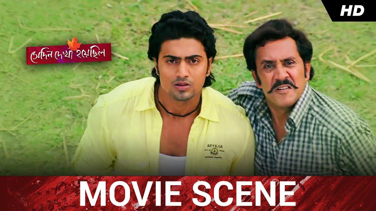 Download এক মন এক প্রেম    Shedin Dekha Hoyechilo   Dev   Srabanti   Jeet Gannguli   Movie scene