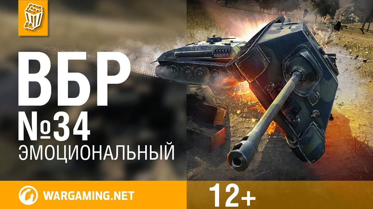 Download Моменты из World of Tanks. ВБР: No Comments №34 [WoT]