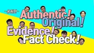 Authentic! Original! Evidence!…