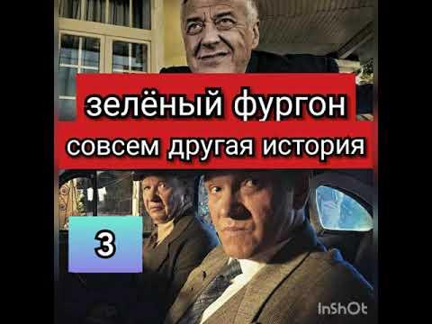 Сериал Зелёный фургон Совсем другая история 3 серия