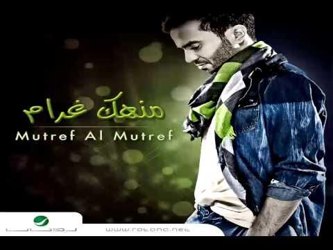 Mutref Al Mutref … Labeh | مطرف المطرف … لبيه