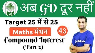 9:30 PM - SSC GD 2018 | Maths by Naman Sir | Compound Interest