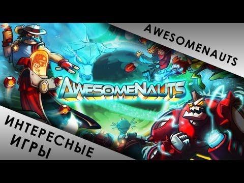 видео: [ИНТЕРЕСНЫЕ ИГРЫ] - awesomenauts (Двухмерная дота)