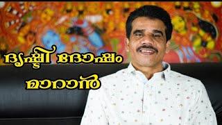 ദൃഷ്ടി ദോഷം മാറാൻ || DR K V SUBHASH THANTRI | PRANAVAM |