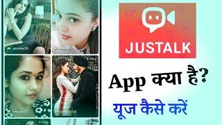 JusTalk App kaise use kare || justalk app use kaise kare || justalk app kaise chalate hai screenshot 3