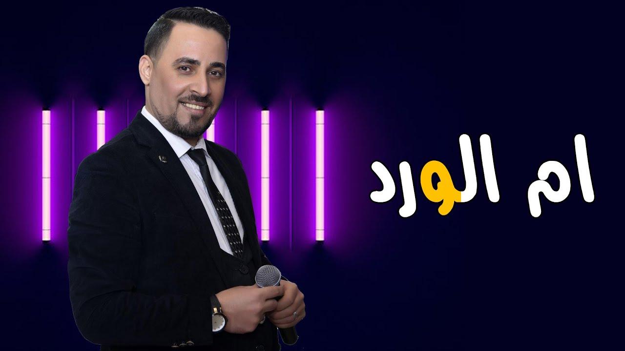 ام الورد - ضياء العراقي || 2021 || Diyaa Al Iraqy