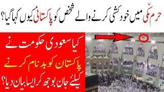 Masjid Ul Haram Today News Updates 10-6-2018 | Khana Kaaba kay Waqia ki Details